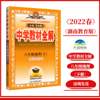 2020春 中学教材全解八8年级地理下册湖南教育版(湘教版)金星教育