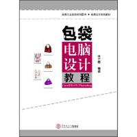 皮具行业应用系列图书・皮具设计系列教材:包袋电脑设计教程CoreIDRAW\Photoshop【正版图书】