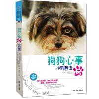 狗狗心事5:小狗昵语(全球知名驯犬师倾情力作,宠物畅销书《狗狗心事》幼教版,全新人狗互动理念,爱它,就做它贴心的朋友.