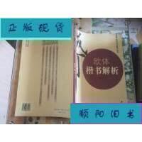 【二手旧书9成新】欧体楷书解析 /郭永琰 中国书店