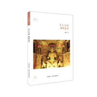 天上人间 敦煌艺术(华夏文库) 中州古籍 正版书籍