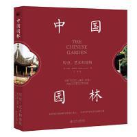 中国园林:历史、艺术和建筑