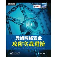 无线网络安全攻防实战进阶(仅适用PC阅读)