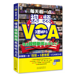 VOA慢速视频新闻英语听力王:每天看一点