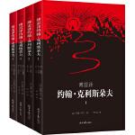 傅雷译约翰·克利斯朵夫(全4册,罗曼·罗兰1921年亲定4册本)