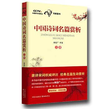 中国诗词名篇赏析(上册)(pdf+txt+epub+azw3+mobi电子书在线阅读下载)