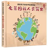 全景图说人类简史:画给孩子的世界发展简史