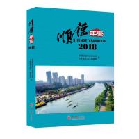 顺德年鉴. 2018