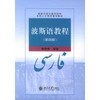 波斯语教程(第四册)