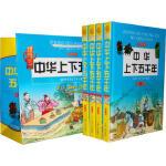 中华上下五千年(彩图版4卷)