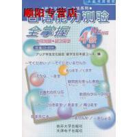 【旧书9成新】【正版现货包邮】日语能力测验全掌握4级语法N5对应(含1张光盘),日本亚强亚学生文化协会 ,南开大学出版社,9787310028498