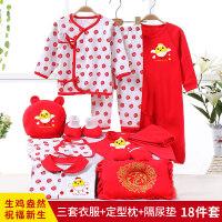 纯棉婴儿衣服新生儿礼盒套装03个月夏季初生刚出生满月宝宝用品