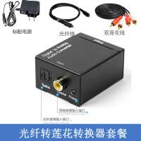 ?同轴SPDIF数字音频转换器小米4A4C电视S/PDIF输出接音响莲花线3.5 其他长度