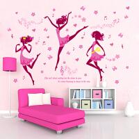 粉色蝴蝶女孩墙贴舞蹈客厅卧室音乐舞蹈学校教室贴画墙纸浪漫自粘