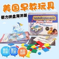 美国mightymind儿童宝宝幼儿智慧磁力几何拼图七巧板磁性益智玩具早教空间思维游戏玩具预防近视