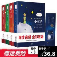 中英文双语版小王子+格林童话+伊索寓言+安徒生童话全集书正版包