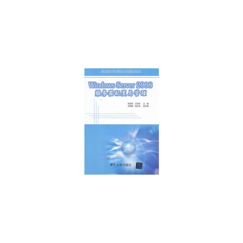 Windows Server 2008 服务器配置与管理(高职高专计算机专业精品教材) 张恒杰   王丽华  任晓鹏  胡志杰 清华大学出版社 正版书籍.好评联系客服优惠.谢谢.