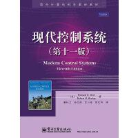 【二手书8成新】现代控制系统 (第十一版)(美)多尔夫 (美)毕晓普 谢红卫 9787121123351