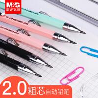 晨光2B自动铅笔2.0mm粗芯小学生2比铅笔考试用写不断按动式可换笔芯粗心的免削铅芯粗头机读hb儿童自动木铅笔