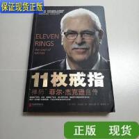 【二手旧书9成新】11枚戒指:禅师菲尔・杰克逊自传:Eleven Rings: The Soul of Su