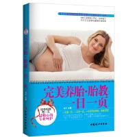 完美养胎・胎教一日一页: