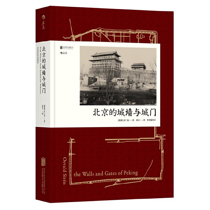 汗青堂丛书008·北京的城墙与城门根据1924年英文原版完整重译,首次收录全部图片 介绍北京城墙与城门的里程碑式著作