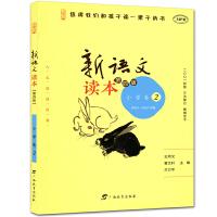 新语文读本 小学卷2 第四版 适用于一年级下学期 小学语文同步课外阅读