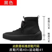 袜子鞋男棉鞋加绒嘻哈高帮鞋男冬季韩版潮流板鞋内增高鞋运动袜鞋