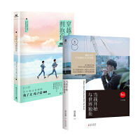 青年畅销书2册:当我开始与世界独处+穿越人海拥抱你