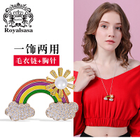 皇家莎莎胸针 云朵彩虹仿水晶胸花简约花朵别针时尚饰品项链两用