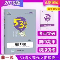 2020版 53语文专项 现代文阅读 高一 高中生现代文阅读技能专项训练古诗词积累高考同步练习辅导书