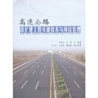 【旧书二手书9成新】高速公路改扩建工程关键技术与项目管理 吉维凡, 金雷 9787114093456 人民交通出版社