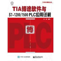 TIA博途�件�cS7-1200、1500 PLC��用�解