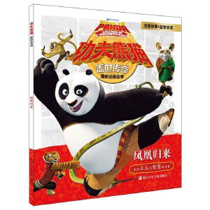 功夫熊猫盖世传奇:凤凰归来(注音版)