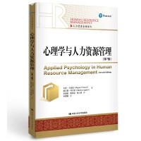 心理学与人力资源管理(第7版)(人力资源管理译丛)