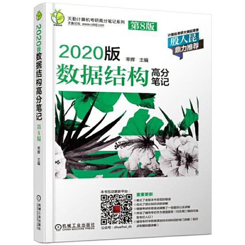 天勤计算机考研高分笔记系列 2020版数据结构高分笔记(第8版) 天勤计算机考研高分笔记系列 2020版数据结构高分笔记(第8版)