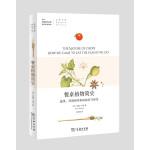 餐桌植物简史:蔬果、谷物和香料的栽培与演变(自然文库)