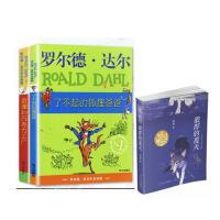狼群的覆灭 袁博 +全套2册 了不起的狐狸爸爸 查理和巧克力工厂正版 罗尔德・达尔他的作品典藏 7-10-14岁小学生