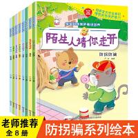 自我保护意识培养性教育安全8册启蒙带拼音绘本宝宝早教读物幼儿园不要随便亲我睡前故事书女孩0-3-4-5-6岁2儿童书籍