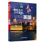 每天读点世界文化.这里是英国