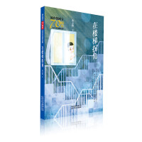 新中国成立70周年儿童文学经典作品集 在楼梯拐角