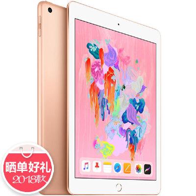 【限时特惠 】2018新款苹果Apple iPad 32G 128G WLAN版 9.7英寸平板电脑(A10芯片/Retina显示屏/Touch ID)好评晒单送好礼~顺丰包邮 国行联保