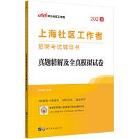 2021上海社区工作者招聘考试书:真题精解及全真模拟试卷