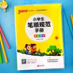 pass绿卡图书小学生笔顺规范手册第7次修订全彩手绘
