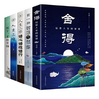 正版5册 有一种智慧叫包容舍得人生三修修心修性修性人生三境放下才能幸福人生哲理书籍