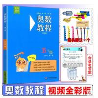 奥数教程 第七版 五年级 小学奥数培训教材辅导书 配套第七版奥数能力测试 送文具