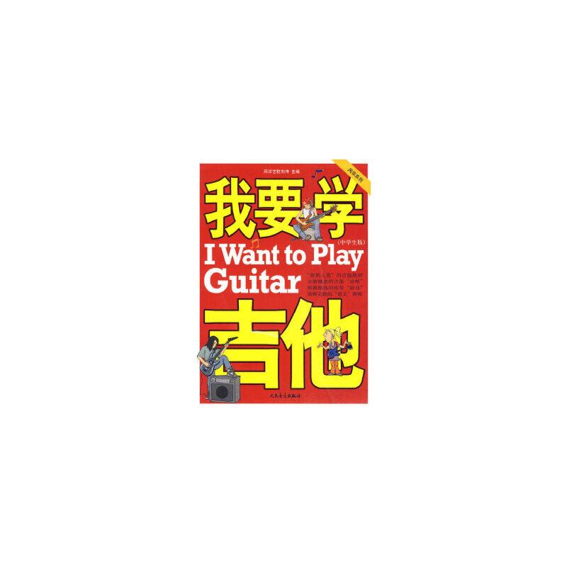 【二手旧书8成新】我要学吉他(中学生版)(单书版) 刘传,风华艺校 9787103033081 人民音乐出版社 正版8新,不缺页,不影响使用,二手书不保证有光盘等赠品