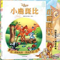 正版 迪士尼漫画《小鹿斑比》Disney迪士尼皮克斯动画电影漫画典藏 小熊维尼森林王子同类童画故事儿童小学生美术少儿绘