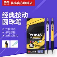 晨光文具圆珠笔0.7/0.5用品中油笔原子笔 BP0048办公用品学习