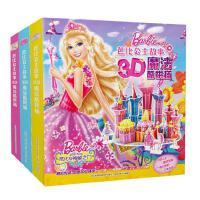 芭比公主故事3D魔法酷拼插全3册 珍珠公主/芭比之公主学校/芭比之神秘之门 6-8-12岁幼儿童启蒙童话故事立体拼插绘